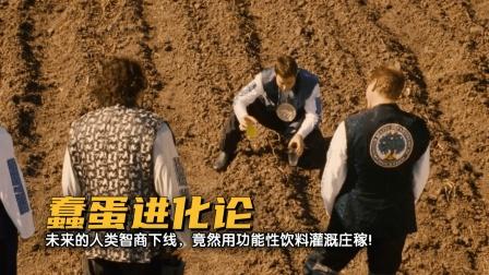 未来的人类智商下线,竟然用功能性饮料灌溉庄稼!02
