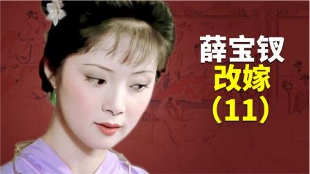 薛宝钗堂堂大家闺秀,真的会改嫁给贾雨村?