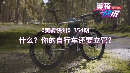 都2021年了,不会还有人的自行车要立管的吧?不会吧?