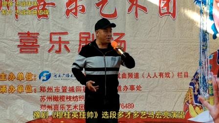 喜乐艺术团公益演出多才多艺马宏亮演唱豫剧《穆桂英挂帅》选段