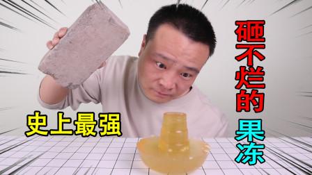 """小浪哥测试""""史上最强果冻"""",真的砸不烂吗?"""