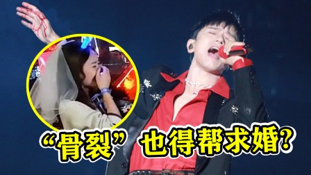 """张杰太惨了,演唱会都摔成""""骨裂""""了,还得帮粉丝唱求婚BGM!"""