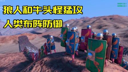 史诗战争模拟器:一大批狼人和牛头怪来袭,斯巴达也无能为力?