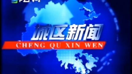 2011 福州电视台 城区新闻片头