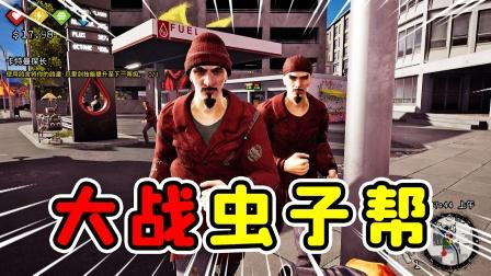 流浪汉模拟器03:阿秋帮助盟友击退虫子帮,意外获得了打嗝技能