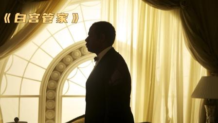 真实事件改编,服务过8届总统的首席管家,竟是一位黑人2