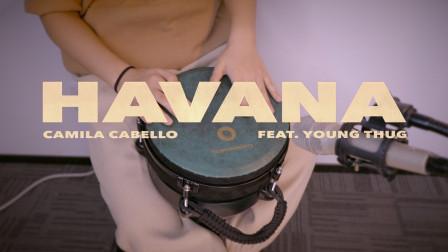 英文热单《havana》,非洲鼓演奏不输原曲,洗脑旋律一遍上头