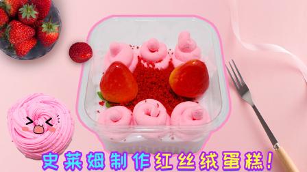 小鹿手作:史莱姆制作红丝绒蛋糕勺子挖下去还拉丝,简直太治愈啦!