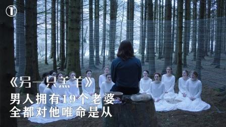 男人有9个老婆10个女儿,全都对他唯命是从(一)