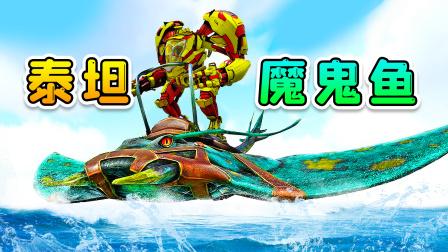 方舟124变形记:千年蛇女现世,我和邪恶博士满世界逃窜!