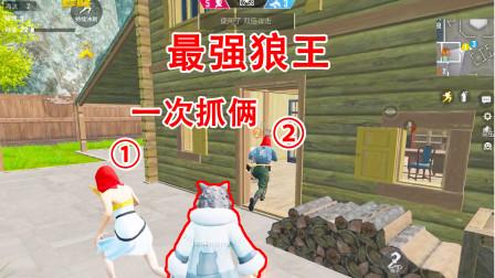 三生:挑战成为最强狼王,三分钟8杀,小红帽一次抓俩!