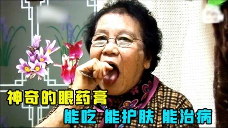韩国老奶奶吃眼药膏上瘾,每天要吃5大管,一天不吃就浑身难受