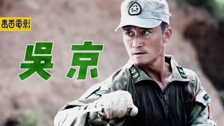谁能想到吴京是个瘫痪过的人,现在拳头和身手就是他的语言!