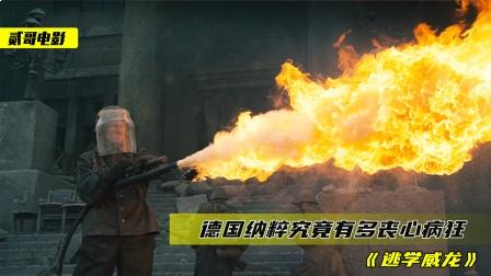 将军:前面是地狱,没什么好怕的,我和政委先上,然后是共产党员
