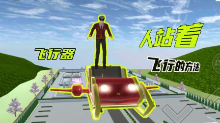 樱花校园模拟器:在飞行器上,人还可以站着飞行,告诉你如何实现