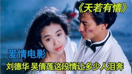 《天若有情-下》刘德华与吴倩莲的这段戏曾让多少人泪奔?