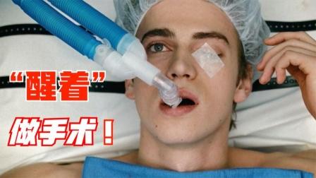 《夺命手术-下》麻醉失效后,男子在清醒的状态下被取走心脏