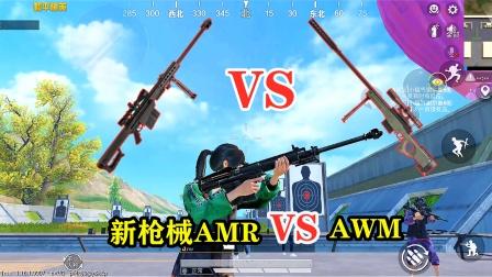 和平精英:特训岛上线新枪械AMR狙击步枪