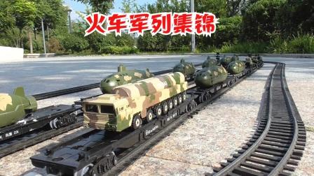 多款军车模型玩具轨道运输模拟,火车军列作业集锦