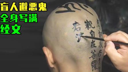 奇幻片:为躲避恶鬼,盲人全身写满经文,写完后盲人却活了500年