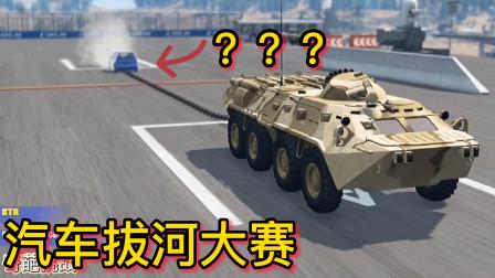 车祸模拟器481 第二届汽车拔河比赛 迷你小车对线装甲车就离谱?