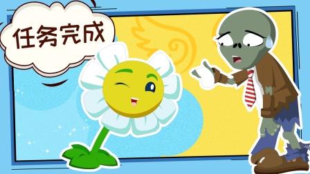 骗子!不是说好只给我一个人的吗?植物大战僵尸游戏搞笑动画