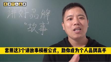 王小虎:套用3个讲故事模板公式,助你成为个人品牌高手!