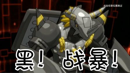 【Z小驴】数码宝贝新世纪~第1期战斗进化!黑暗战斗暴龙兽!帅