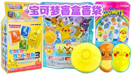 精灵宝可梦盲盒盲袋和泡澡球惊喜玩具