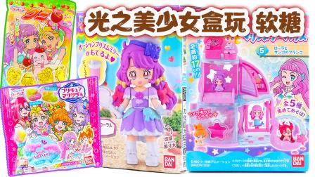热带盛装光之美少女盒玩软糖食玩