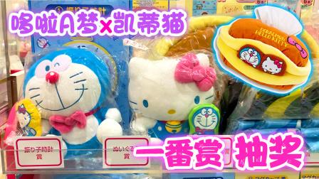 哆啦A梦和凯蒂猫的一番赏抽奖,抽了三次我都抽到了什么奖品?