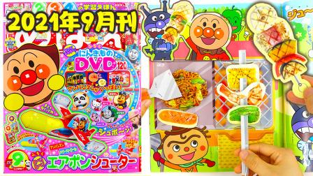面包超人杂志9月刊手工DIY小游戏,欢乐的烧烤和钓鱼