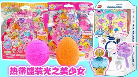 热带盛装光之美少女扭蛋和泡澡球,DIY美少女水晶瓶