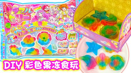 创意食玩DIY,热带盛装光之美少女彩色果冻食玩