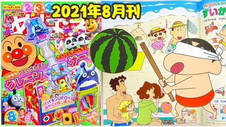 面包超人杂志8月刊手工DIY小游戏,蜡笔小新挑战蒙眼劈西瓜