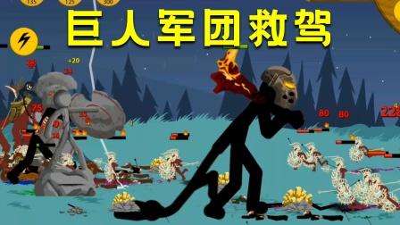 火柴人战争:无穷无尽不死骷髅矛士袭来,巨人军团挺身而出