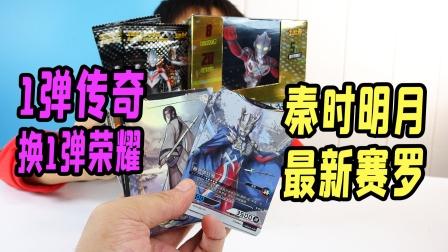 用1弹传奇换1弹荣耀!还有最新杭州赛罗卡!秦时明月卡牌