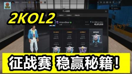 【2kol2】征战赛赢9场还是10场更划算?教你稳赢秘籍!