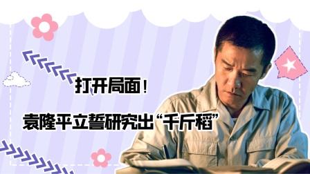 """剧集:打开局面!袁隆平立誓研究出""""千斤稻"""""""