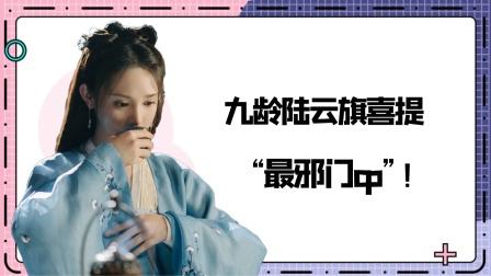 """剧集:名场面来了:九龄陆云旗喜提""""最邪门cp"""""""