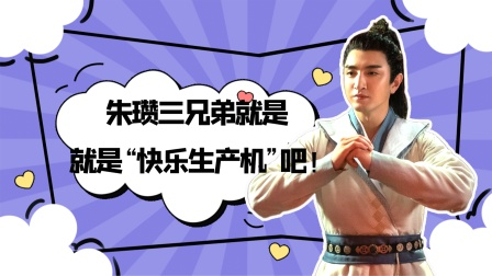 """剧集:名场面来了:朱瓒三兄弟就是""""快乐生产机""""吧!"""