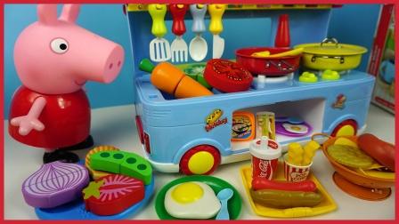 小猪佩奇快餐车玩具做美味蛋糕热狗!