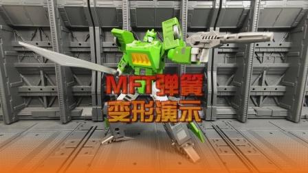 MFT弹簧变形演示