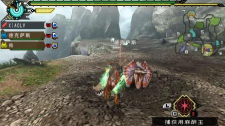 木子小驴解说《PSP怪物猎人3》示范如何狩猎狗龙实况攻略第九期