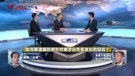 """杜文龙:解放军全时待战、随时能战 坚决挫败一切""""台独""""分裂行径"""