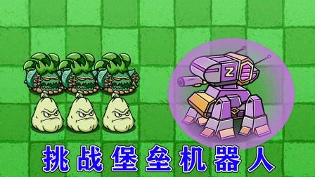 植物大战僵尸:哪些植物组合,能战胜堡垒机器人?