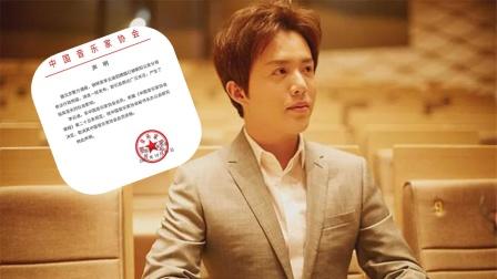 李云迪嫖娼事件后!中国音协取消其会员资格 认证仅剩国际钢琴家
