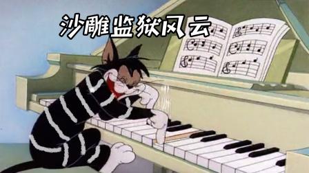 四川方言:钢琴大师进沙雕监狱开演唱会?
