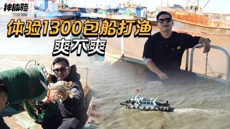 体验1300包船打渔爽不爽