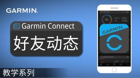 【教学】Garmin Connect好友动态